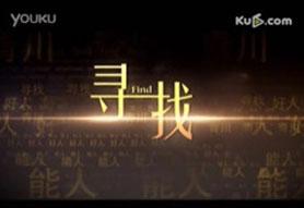 青川电视台《寻找》
